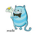 Переводной кот с ромашкой